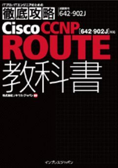 徹底攻略Cisco CCNP ROUTE教科書[642-902J]対応