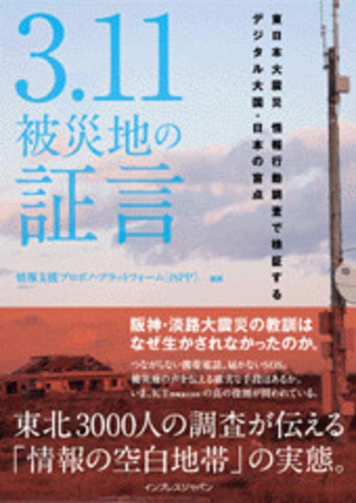3.11 被災地の証言 東日本大震災 情報行動調査で検証するデジタル大国・日本の盲点