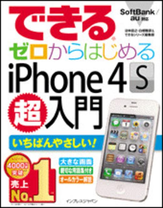 できるゼロからはじめるiPhone 4S超入門