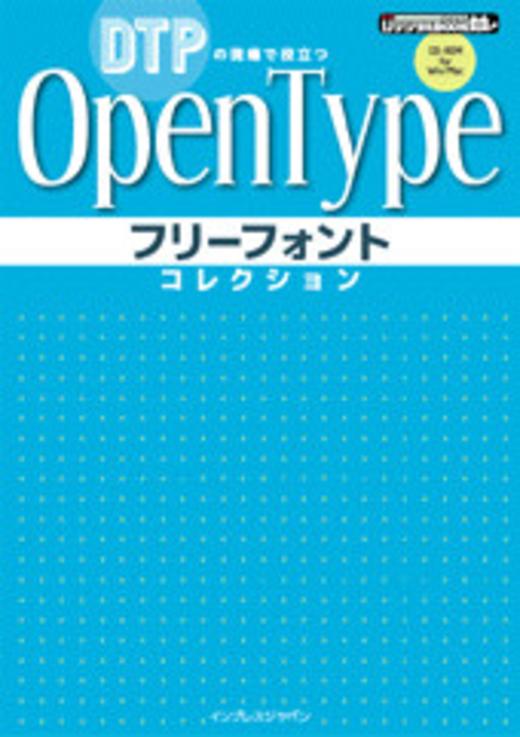 DTPの現場で役立つ OpenTypeフリーフォントコレクション
