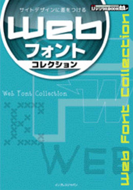 サイトデザインに差をつける Webフォントコレクション