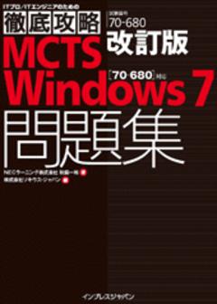改訂版 徹底攻略MCTS Windows 7問題集 [70-680]対応