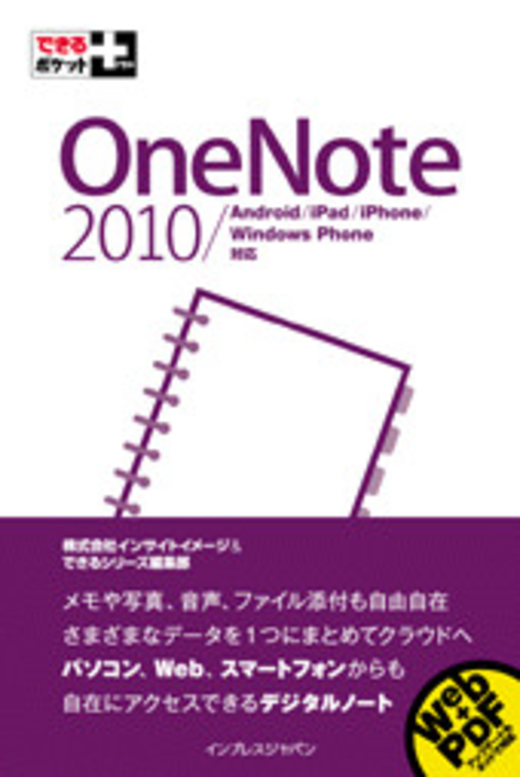 できるポケット+ OneNote 2010/Android/iPad/iPhone/Windows Phone対応