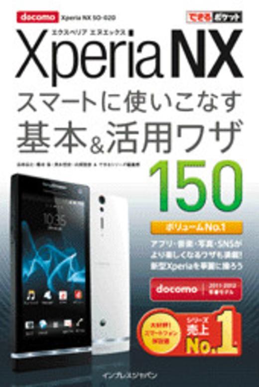 できるポケット docomo Xperia NX SO-02D スマートに使いこなす基本&活用ワザ 150