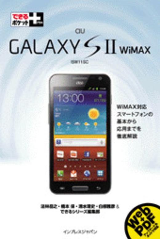 できるポケット+ au GALAXY S II WiMAX