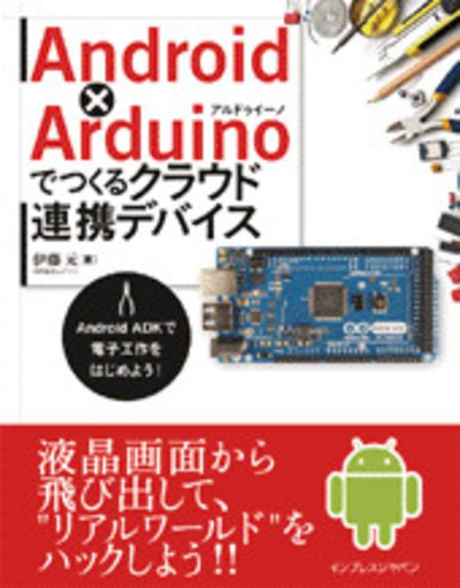 Android×Arduinoでつくるクラウド連携デバイス -Android ADKで電子工作をはじめよう!-