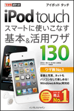 できるポケット iPod touch スマートに使いこなす基本&活用ワザ 130