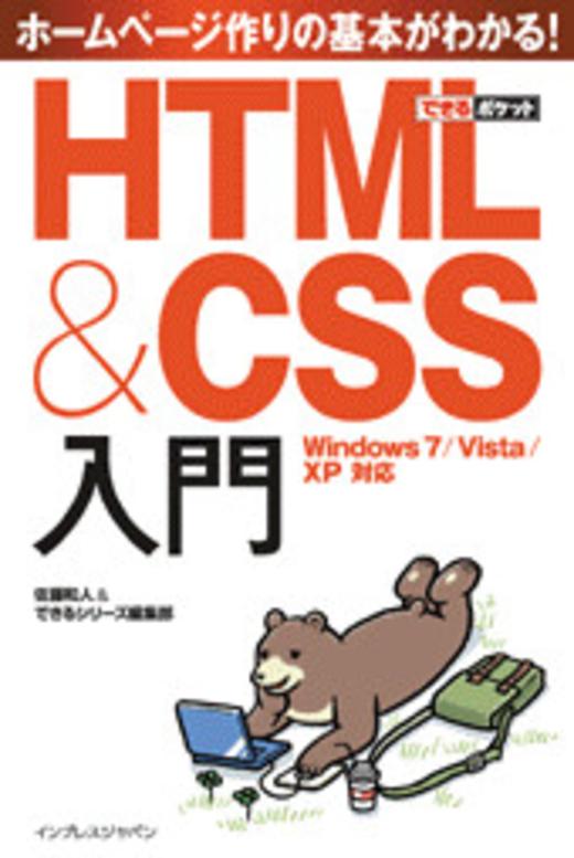 できるポケット HTML&CSS入門 Windows 7/Vista/XP対応
