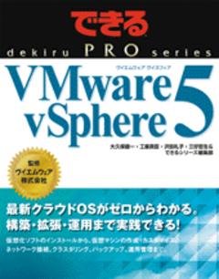 できるPRO VMware vSphere 5