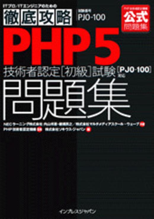 徹底攻略 PHP5技術者認定[初級]試験問題集[PJ0-100]対応