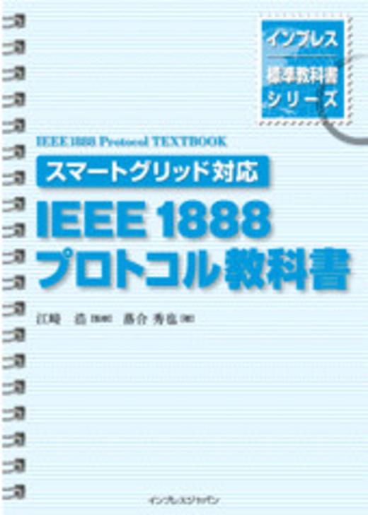 スマートグリッド対応IEEE1888プロトコル教科書