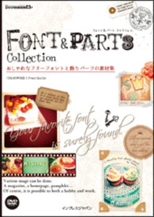 おしゃれなフリーフォントと飾りパーツの素材集 -Font & Parts Collection-