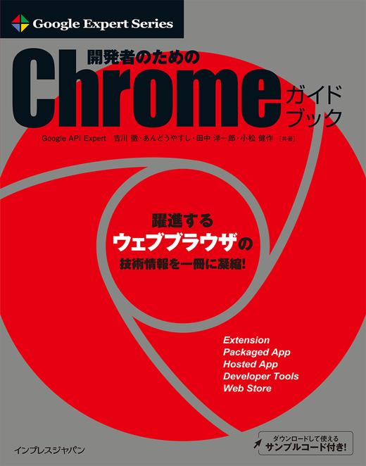 開発者のためのChromeガイドブック