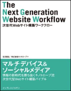 次世代Webサイト構築ワークフロー