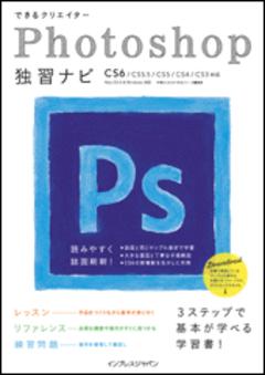 できるクリエイター Photoshop 独習ナビ CS6/CS5.5/CS5/CS4/CS3対応