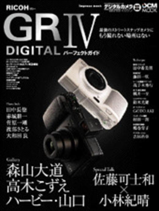 リコー GR DIGITAL IV パーフェクトガイド