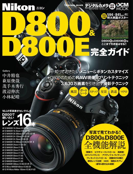ニコン D800 & D800E 完全ガイド
