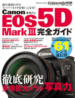 キヤノン EOS 5D Mark III完全ガイド