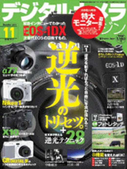 デジタルカメラマガジン 2011年11月号