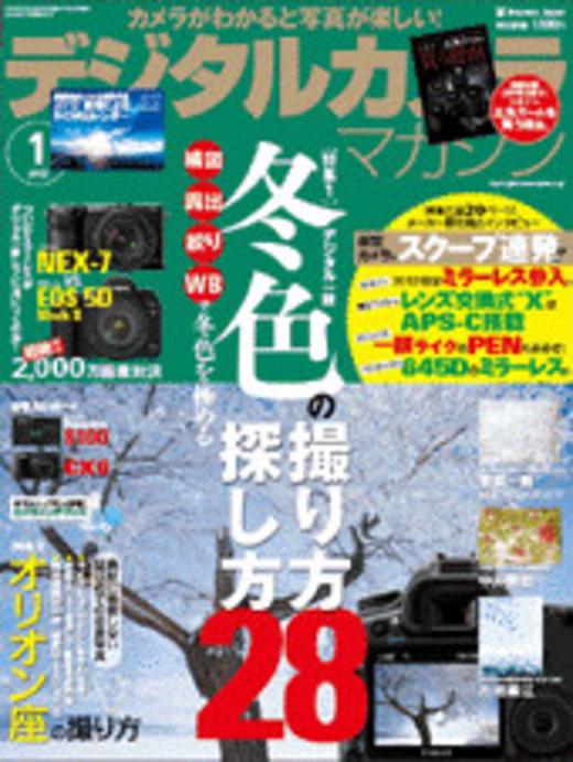 デジタルカメラマガジン 2012年1月号
