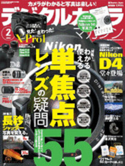 デジタルカメラマガジン 2012年2月号