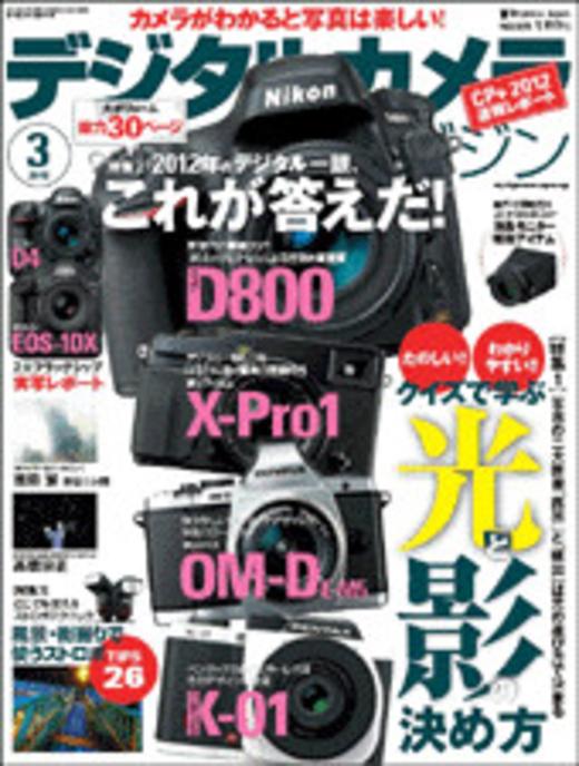 デジタルカメラマガジン 2012年3月号