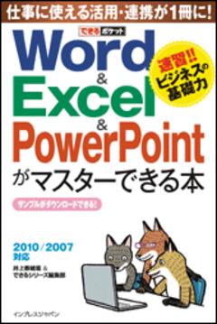 できるポケット Word&Excel&PowerPointがマスターできる本 2010/2007対応