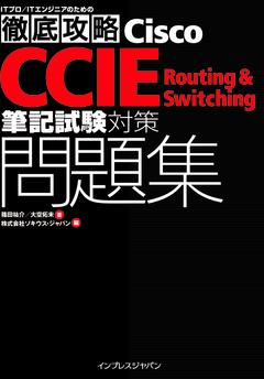 徹底攻略Cisco CCIE Routing & Switching筆記試験対策問題集