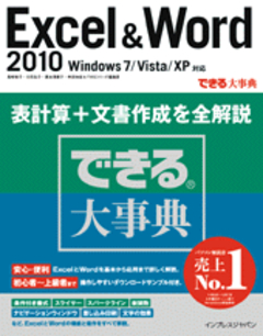 できる大事典 Excel&Word 2010 Windows 7/Vista/XP対応
