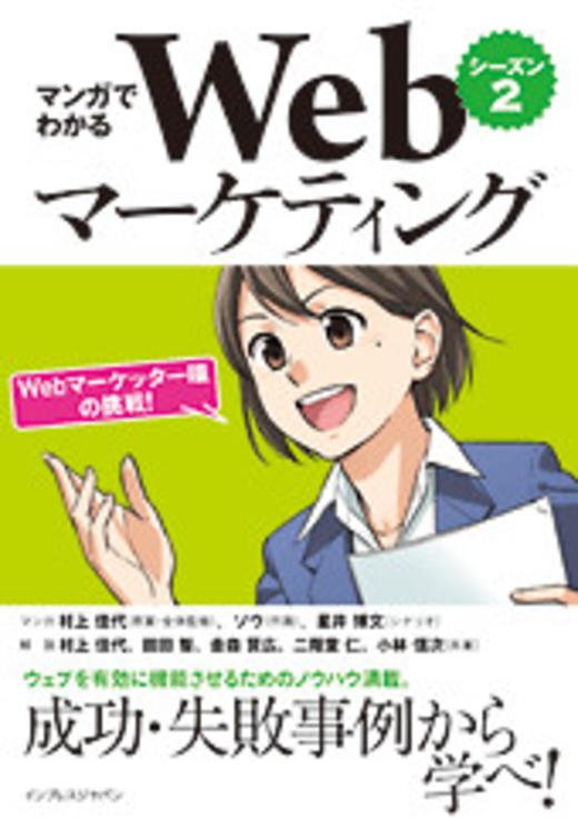 マンガでわかるWebマーケティング シーズン2 -Webマーケッター瞳の挑戦!-