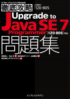 徹底攻略Upgrade to Java SE7 Programmer問題集[1Z0-805]対応