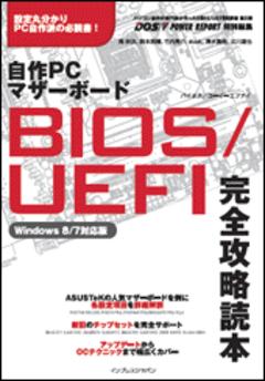 自作PC マザーボード BIOS/UEFI完全攻略読本 Windows 8/7対応版
