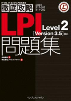 徹底攻略LPI問題集 Level2[Version 3.5]対応