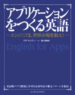 アプリケーションをつくる英語 -エンジニアよ、世界市場を狙え!-