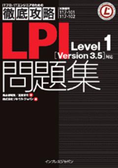 徹底攻略LPI問題集 Level1[Version 3.5]対応