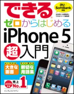 できるゼロからはじめるiPhone 5超入門