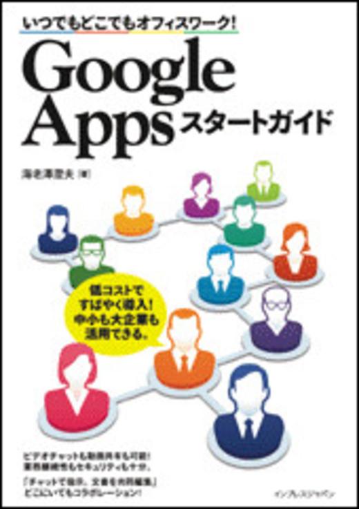いつでもどこでもオフィスワーク! Google Apps スタートガイド