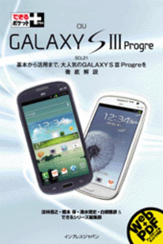 できるポケット+ au GALAXY S III Progre