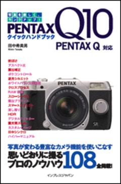 PENTAX Q10クイックハンドブック PENTAX Q対応