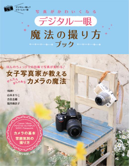 写真がかわいくなる デジタル一眼 魔法の撮り方ブック