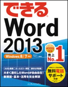 できるWord 2013 Windows 8/7対応