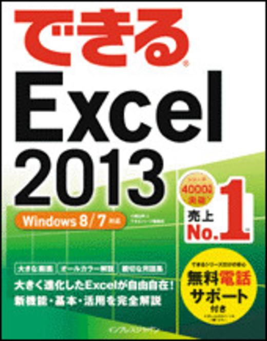 できるExcel 2013 Windows 8/7対応