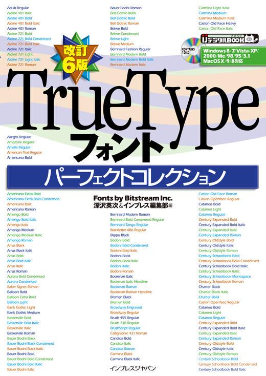 改訂6版 TrueTypeフォントパーフェクトコレクション