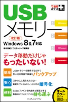できるポケット+ USBメモリー 改訂版 Windows 8&7対応