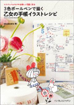 スケジュールやメモを楽しく可愛く彩る3色ボールペンで描く乙女の手帳イラストレシピ