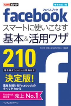 できるポケット Facebook スマートに使いこなす 基本&活用ワザ 210 増補改訂3版