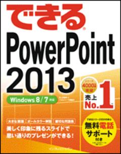 できるPowerPoint 2013 Windows 8/7対応