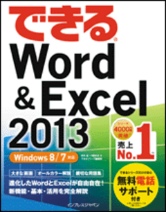 できるWord&Excel 2013 Windows 8/7対応