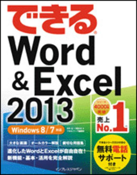 できるWord&Excel 2013 Windows 8/7対応