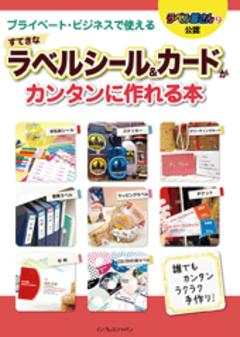 ラベル屋さん9公認 プライベート・ビジネスで使えるすてきなラベルシール&カードがカンタンに作れる本